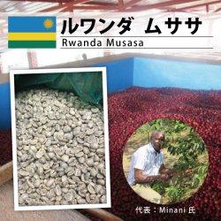 ルワンダ ムササ(Rwanda Musasa)