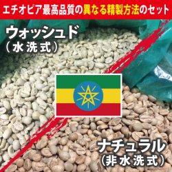 【特別セット】エチオピア プロセスセット(1kg×2種)