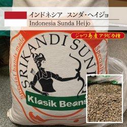 インドネシア スンダ・ヘイジョ(Indonesia Sunda Heijo)