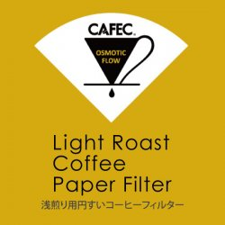 CAFEC 【浅煎り用】円すいコーヒーフィルター1杯用(100枚入)