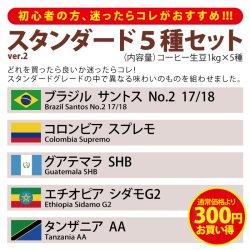 【ビギナー必見!!!】スタンダード5種セット(1kg×5種)