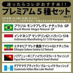 【NEW】プレミアム5種セット ver.4(1kg×5種)