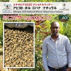 【少量入荷】《COE2020 ナショナルウィナー》 エチオピア アビヨト ボル ゴバナ ナチュラル(Ethiopia Abiyot boru Gobana Natural)(200g~)