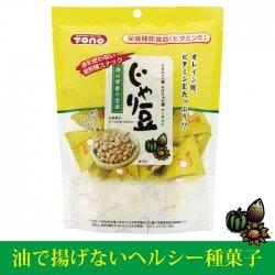 じゃり豆〜油で揚げないヘルシー種菓子〜
