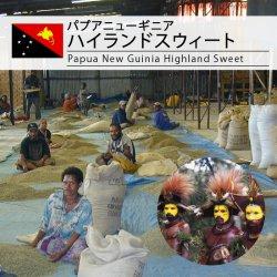 <img class='new_mark_img1' src='https://img.shop-pro.jp/img/new/icons14.gif' style='border:none;display:inline;margin:0px;padding:0px;width:auto;' />パプアニューギニア ハイランドスウィート ウォッシュド( Papua New Guinea Hightland Sweet Washed )