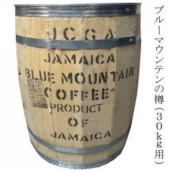 ブルーマウンテンの空樽(30kg樽)(Real blue mountain barrel)