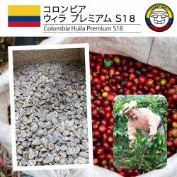 コロンビア ウィラ プレミアム S18(Colombia Huila Premium S18)