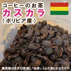 【珍品】[コーヒーのお茶] カスカラティ(ボリビア産)