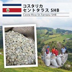 【新豆入荷】コスタリカ セントタラス SHB(Costa Rica St.tarrazu SHB)