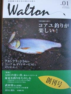 ウォルトン舎 琵琶湖の釣り 01