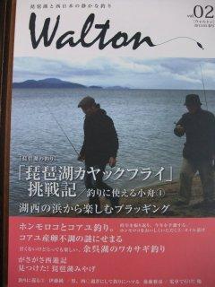 ウォルトン舎 琵琶湖の釣り 02