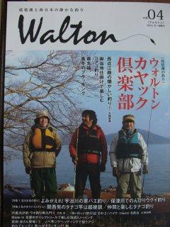 ウォルトン舎 琵琶湖の釣り 04