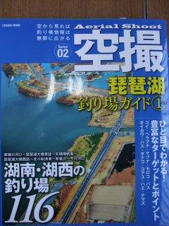 コスミック出版 空撮琵琶湖 湖西湖南編