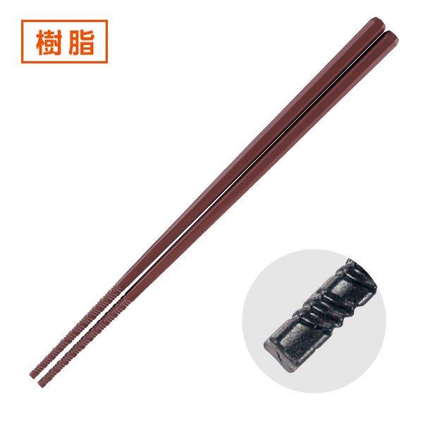 箸 22.7cm麺王箸 ローズブラウン ラーメン用はし 樹脂製 日本製 業務用/ゆうメール対応/ 90-H-69-33