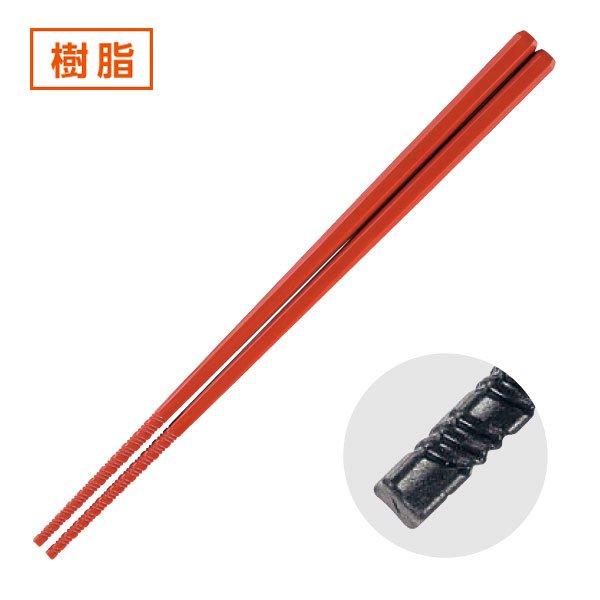 箸 22.7cm麺王箸 朱 ラーメン用はし 樹脂製 日本製 業務用/ゆうメール対応/ 90-H-69-35
