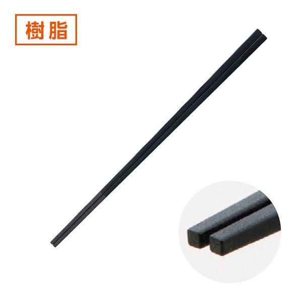 箸 22.7cm割烹箸 ブラック ラーメン用はし 樹脂製 日本製 業務用/ゆうメール対応/ 90-H-77-5