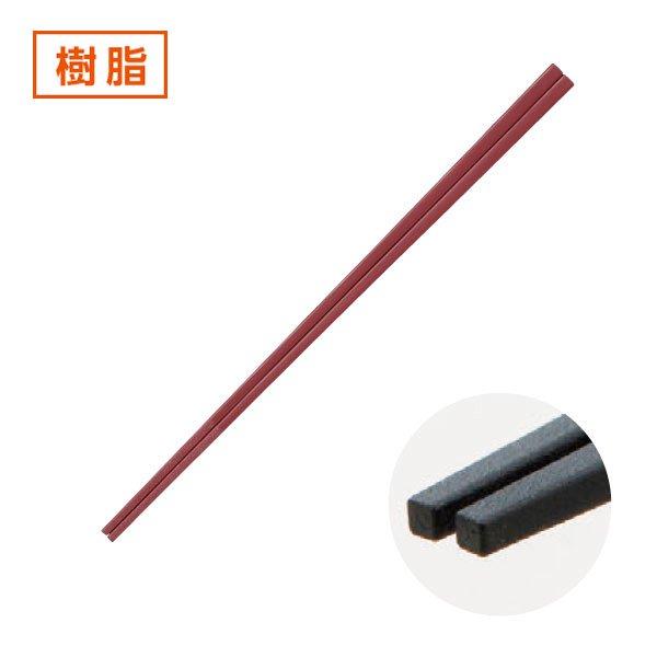 箸 22.7cm割烹箸 ローズブラウン ラーメン用はし 樹脂製 日本製 業務用/ゆうメール対応/ 90-H-77-6