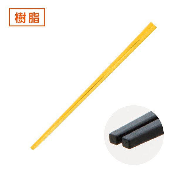 箸 22.7cm割烹箸 イエロー ラーメン用はし 樹脂製 日本製 業務用/ゆうメール対応/ 90-H-77-9