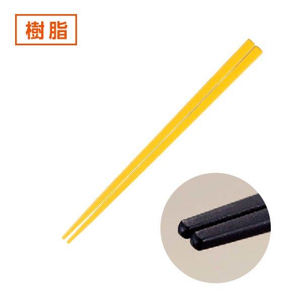 箸 16cm四角細箸 イエロー ラーメン用はし 樹脂製 日本製 業務用/ゆうメール対応/ 90-H-69-39