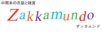 中南米の衣装と雑貨のお店〜Zakkamundo ザッカムンド