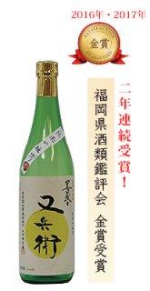 又兵衛(またべい) 720ml