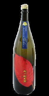 秋の純米酒 1.8L