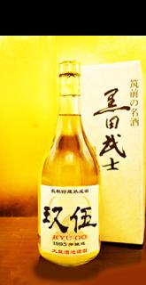 長期貯蔵純米酒 玖伍(きゅうご)720ml 化粧箱入り