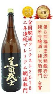 黒田武士 特撰純米酒 1.8L