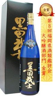 黒田武士 大吟醸酒 1.8L  (化粧箱入り)