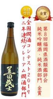 黒田武士 特撰純米酒720ml