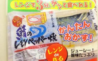 レンジde作る 鯖のレモンペッパー焼【有限会社マルゲン水産】
