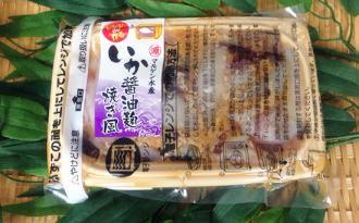 レンジde作る いかの醤油麹焼風【有限会社マルゲン水産】
