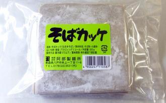 そばカッケ・麦カッケ【有限会社 阿部製麺所】