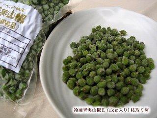 冷凍青実山椒E(枝取り)1kg