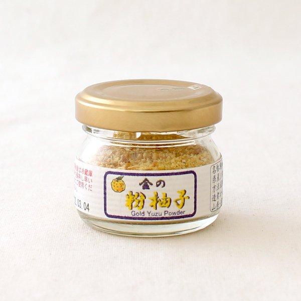 金の柚子粉