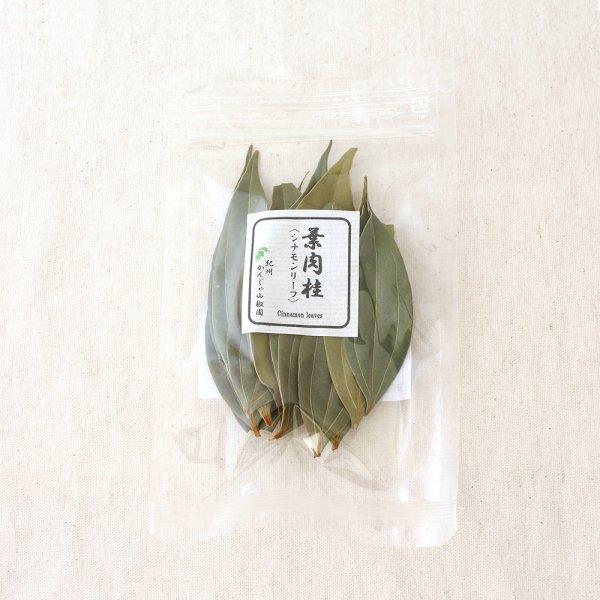 葉肉桂(シナモンリーフ)