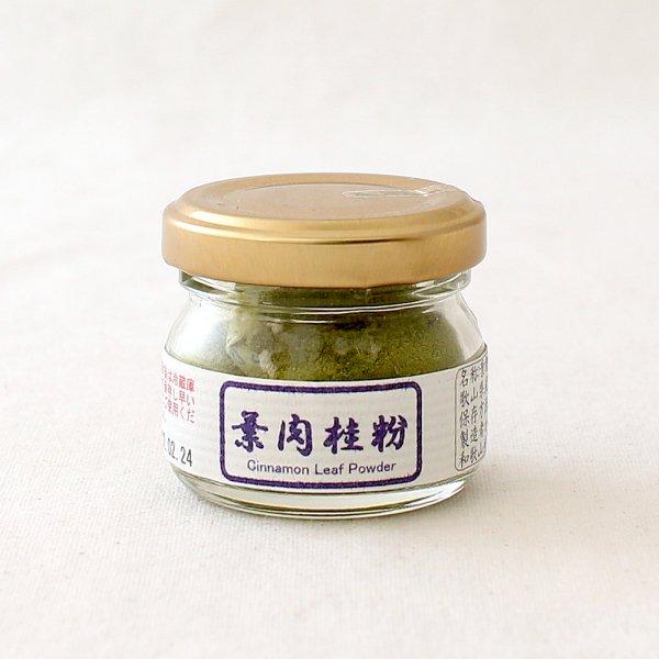 葉肉桂粉(シナモンリーフパウダー)
