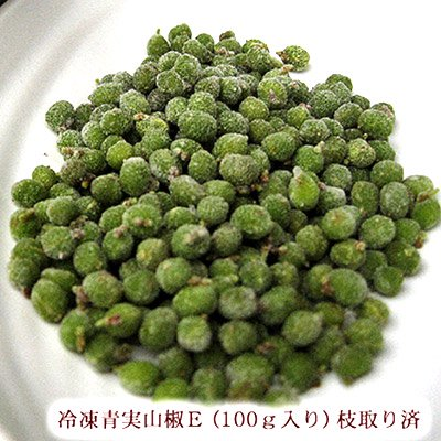 冷凍青実山椒E(枝取り)500g