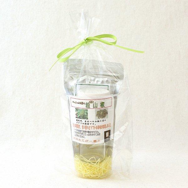 紀奥山椒 乾燥粒 ミルセット