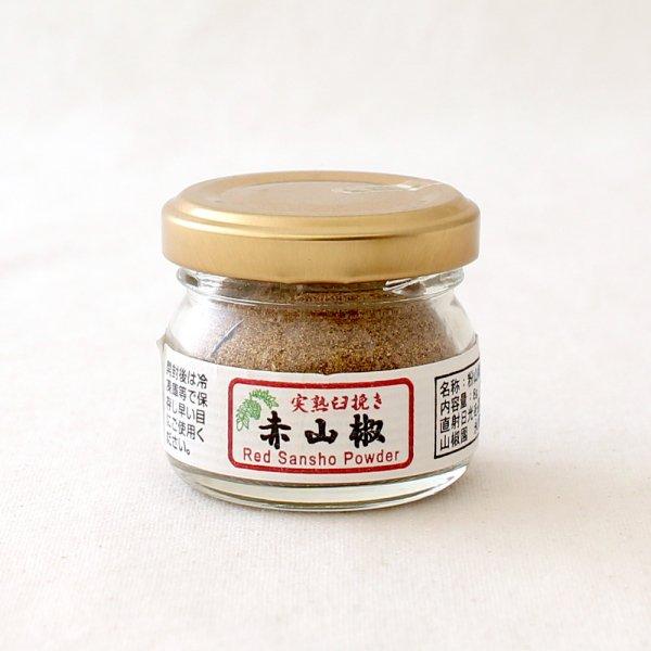 完熟臼挽き 赤山椒