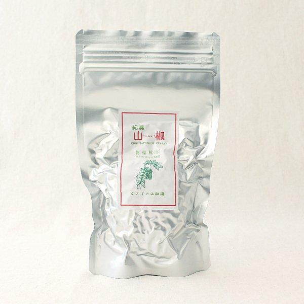 紀奥山椒 乾燥粒山椒(完熟赤)<種・枝付>