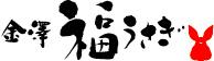 金澤 福うさぎ(金澤福うさぎオンラインショップ)