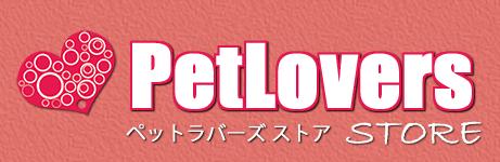 ペットラバーズストア|Petlovers Official Online Store