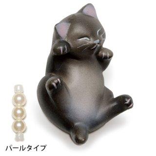 うきうきニャンコ・パール根付 / 黒 / N-2805