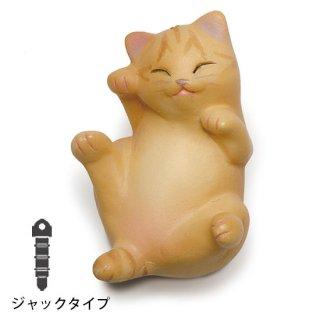 うきうきニャンコ・イヤホンジャック付 / 茶トラ / SN-2808