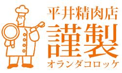 高崎名物オランダコロッケを通販でお取り寄せ!【平井精肉店 公式サイト】
