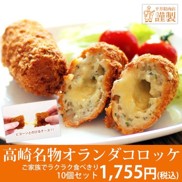 【10個セット】平井精肉店のオランダコロッケ