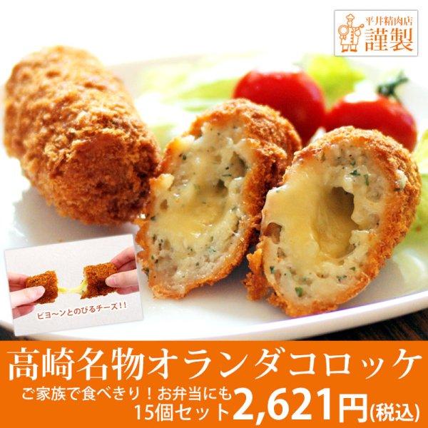 【約3%お得 15個セット】平井精肉店のオランダコロッケ