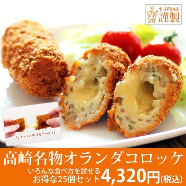 【4%お得 25個セット】平井精肉店のオランダコロッケ
