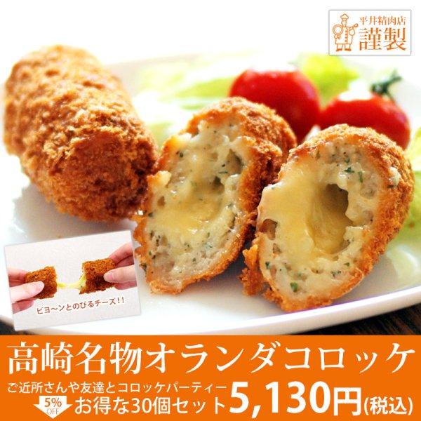 【5%お得 30個セット】平井精肉店のオランダコロッケ